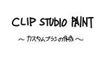 【CLIP STUDIO PAINT】 カスタム...サムネイル