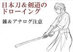 日本刀と剣道とかのドローイングサムネイル