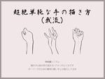 超絶単純な手の描き方サムネイル