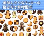 【講座と素材】クッキーの描き方と素材サムネイル