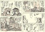 アスカとマリがぐだぐだな正月を過ごす漫画21サムネイル