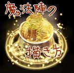 【講座】魔方陣の描き方サムネイル