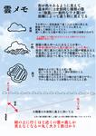 空と雲描くときのメモサムネイル