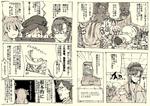 アスカとマリがぐだぐだな正月を過ごす漫画24サムネイル
