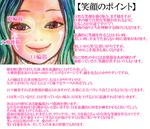 【講座】自然な笑顔の作り方サムネイル