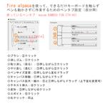 Fire Alpacaユーザーのためのペンタブ設...サムネイル