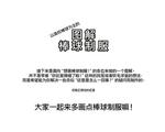 【教程授权汉化】图解 棒球制服サムネイル