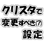 【講座】クリスタで変更すべき(?)設定 #cli...サムネイル