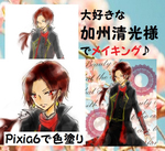 Pixia ver6大好きな加州清光様でメイキン...サムネイル