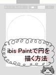 ibisPaintで円を描く方法サムネイル