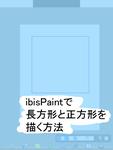 ibisPaintで長方形と正方形を描く方法サムネイル