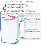 ■クリスタでのトーンの網点の移動方法サムネイル