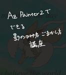 AzPainter2で出来る影のつけ方(誤魔化し...サムネイル
