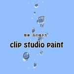 「水の泡」の描き方 clip studio pa...サムネイル