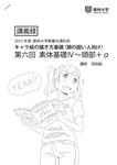 【初心者向け】キャラ絵の描き方基礎~第六回アタリ...サムネイル