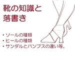 靴の知識と落書き色々サムネイル