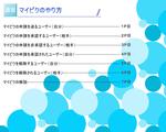【講座】マイピクのやり方サムネイル