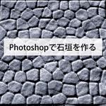 Photoshopで20分で石垣を作る方法・フリ...サムネイル