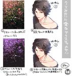 【キャラのせ】植物+コンクリでテクスチャ作り【質...サムネイル