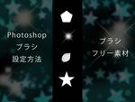 【Photoshop】ブラシ追加方法&ブラシ素材サムネイル