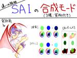 SAIの3種合成モード特徴講座(おまけ実例付き)サムネイル