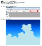 雲の描き方(サンプル)サムネイル