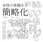 女性の体描き方简略化サムネイル