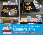 【素材配布】飛び出すPOP値札・展開図サムネイル