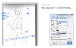 【講座】 アナログ線画をきれいにデジタルに取り込...サムネイル