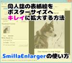 【表紙絵を】SmillaEnlargerの使い方...サムネイル