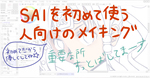 【超初心者向け】沖田総司メイキング【SAI講座】サムネイル