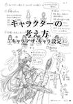 【プチ講座】その14/キャラクターデザインの考え...サムネイル