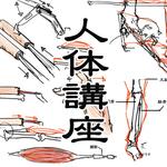 骨、関節、筋肉のしくみについてサムネイル