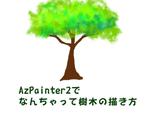 AzPainter2でなんちゃって樹木の描き方サムネイル