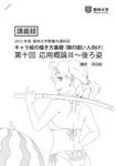 【初心者向け】キャラ絵の描き方10応用概論後ろ姿サムネイル