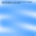 10分で描ける雲の描き方サムネイル
