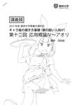 【初心者向け】キャラ絵の描き方12応用概論アオリサムネイル