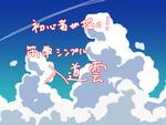 【初心者向け】簡単シンプル入道雲【背景】サムネイル