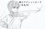 (アナログ)日本刀のアクションポーズ的な何かサムネイル
