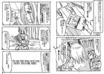 天龍ちゃん読書にハマる16サムネイル