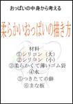 【講座】柔らかいおっぱいの描き方サムネイル