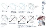 かんたん(?)傘の描き方サムネイル