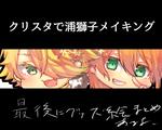 【メイキング】浦獅子+αサムネイル