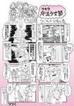 438作目 「ウチラ第127話:ワンフェス入場」...サムネイル