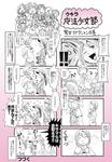 440作目 「ウチラ第129話:男女リアクション...サムネイル