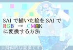 SAIで描いた絵を擬似的にSAIでRGB→CMY...サムネイル