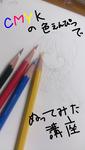 色鉛筆講座もどきサムネイル