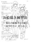 【プチ講座】その17/お絵描き練習法サムネイル