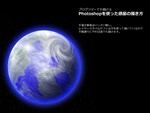 惑星(地球)の描き方サムネイル