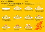 わりと簡単なデフォルメ料理の描き方~例えば炒飯と...サムネイル